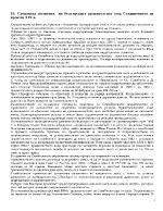 Стопанска политика на българските правителства след Съединението до края на XIX в