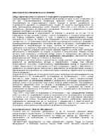 Обща характеристика на школите и подходите в управленската теория