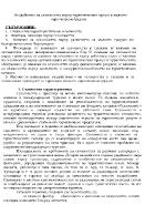 Въздействие на сезонността върху туристическия процес в малките черноморски градове