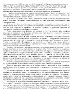 Анализ на Повест Далчев