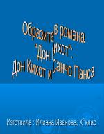 Образите на героите в романа Дон Кихот