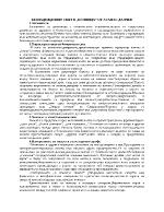 Болница - Атанас Далчев