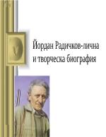 Йордан Радичков - лична и творческа биография