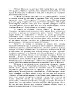 Михаил Шолохов Тихият Дон