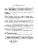 Асен Разцветников