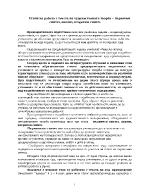 Eтапи на работа с текста на художествената творба първичен синтез анализ вторичен синтез
