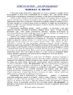 Христо Ботев - На прощаване - Човекът и пътят