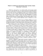 Декамерон - морал и любов