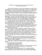 Измеренията на героичното в одата Опълченците на Шипка
