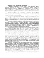 Димитър Талев - Железният светилник