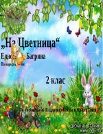 Елисавета Багряна - На Цветница