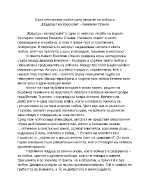 Една невъможна любов сред ужасите на войната - Крадецът на праскови Емилиян Станев