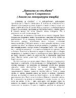Приказка за стълбата-Христо Смирненски