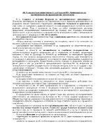 Тълкувателна компетентност на Съда на ЕС Производство по постановяване на преюдициално заключение