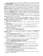 Съдебна система на ЕС Съд на ЕС Общ съд и Съд на публичната служба Обща характеристика