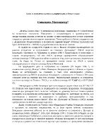 Совалката Чалънджър