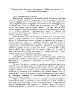 Чудната сила на словото и на вярата в Азбучна молитва на Константин Преславски