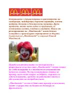 Презентация на Фирма Макдоналдс