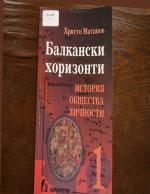 Балкански хоризонтиИсторияОбществаЛичности