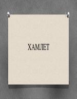 Хамлет - творческа история и основни действащи лица
