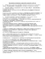 Българската литература в края на XIX и началото на XX век