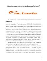 Анализ на иновационната дейност на фирма Актавис