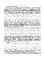 Методология на педагогиката на зрително затруднените