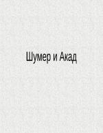 Шумер Акад Асирия