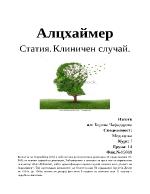 Доклад и клиничен случай - Алцхаймер
