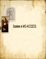 Заявки в MS Access