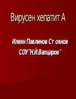 Вирусен хепатит А
