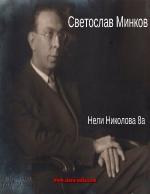 Светослав Минков