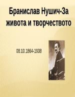 Бранислав Нушич - за живота и творчеството