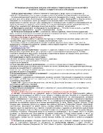 Природни рекреационни ресурси на България