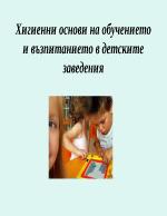 Хигиенни основи на обучението и възпитанието в детските заведения