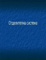 Отделителна система