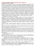 Бизнескомуникацията и останалите знания и науки за комуникацията