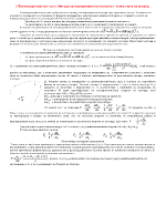 Електродинамични сили Методи за определяне на посоката и големината на силата