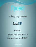 Езикът PHP