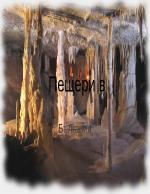 Пещерите в България