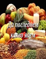 Да погледнем какво ядем