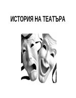 История на театъра