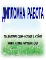 Екологичната оценка - инструмент за устойчиво развитие и влияние върху околната среда