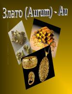 Златото като химичен елемент