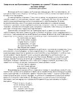 Защо пътят на бунтовника е страшен но славен На прощаване - ХрБотев