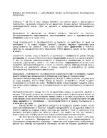Изворът на Белоногата най-хубавата поема на българската възрожденска литература