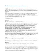 Дон Кихот и Санчо Панса - контраст и еднаквост