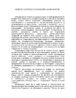 Човек и борбата в поезиата на Вапцаров