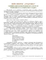 ЛИС по Градушка- Пейо Крачолов Яворов