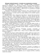 История слабянобългарска Страшен зов за национално осъзнаване